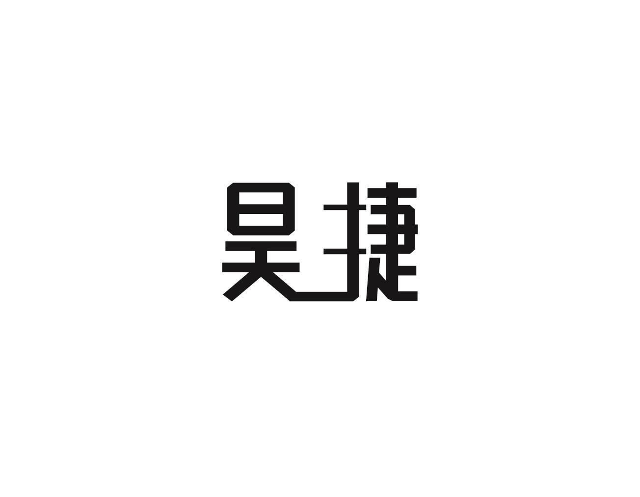 17类-橡胶石棉,昊捷