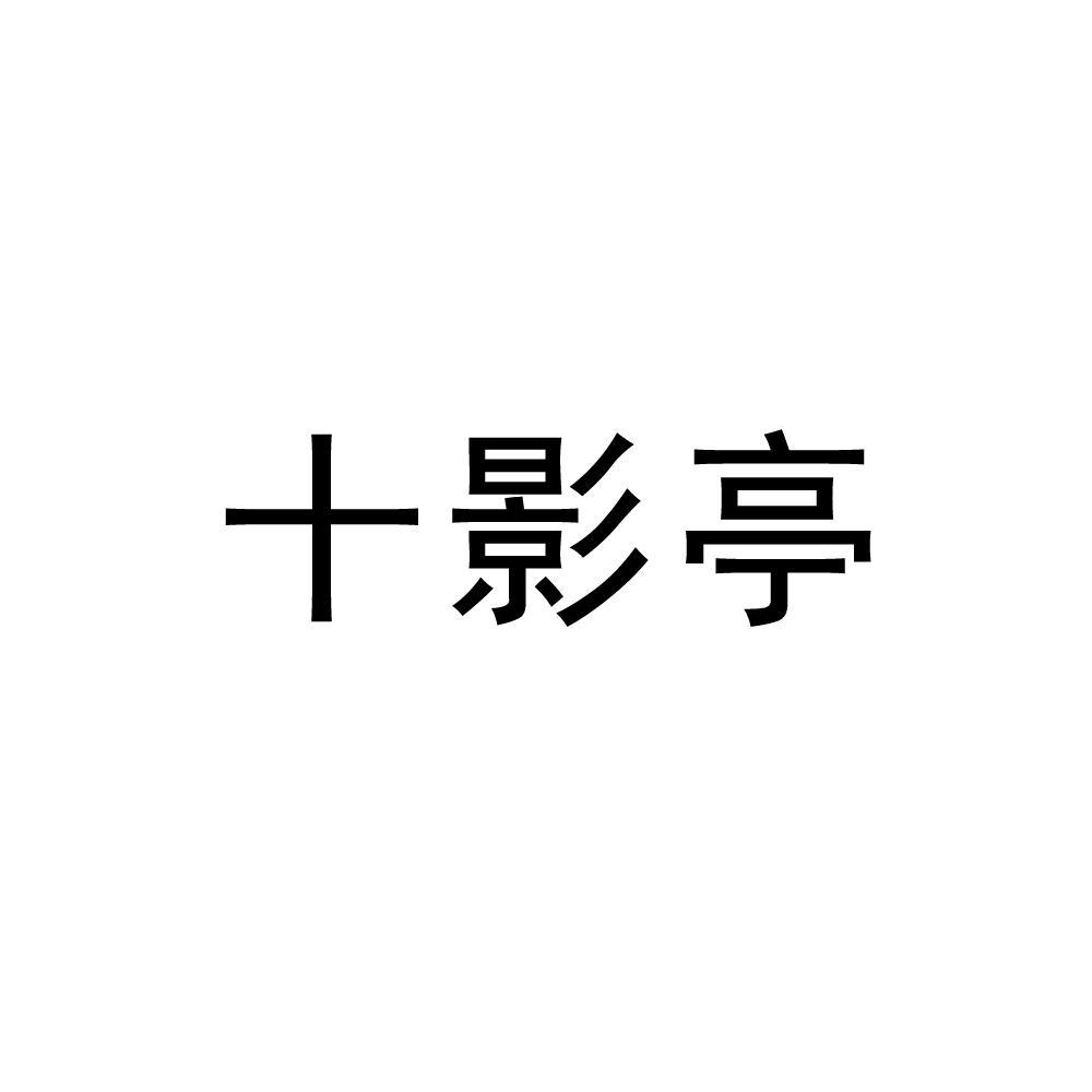 转让亚博娱乐yabo11-十影亭