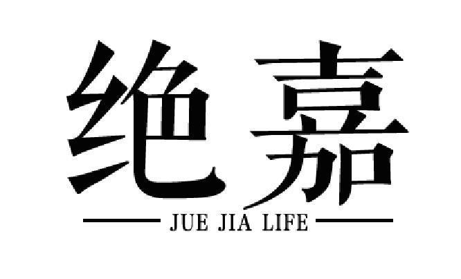 绝嘉 JUE JIA LIFE