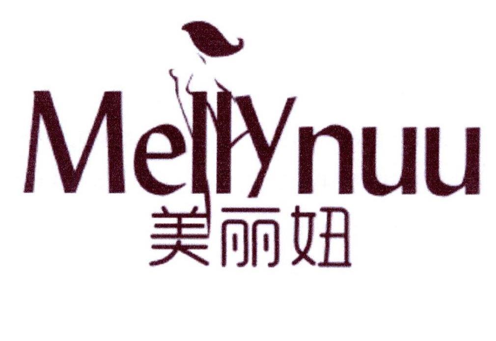 转让商标-美丽妞 MELLYNUU