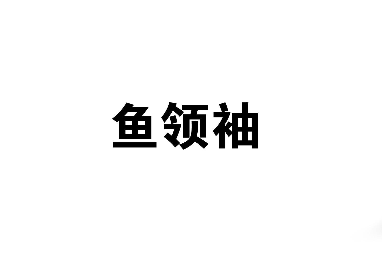 转让亚博娱乐yabo11-鱼领袖