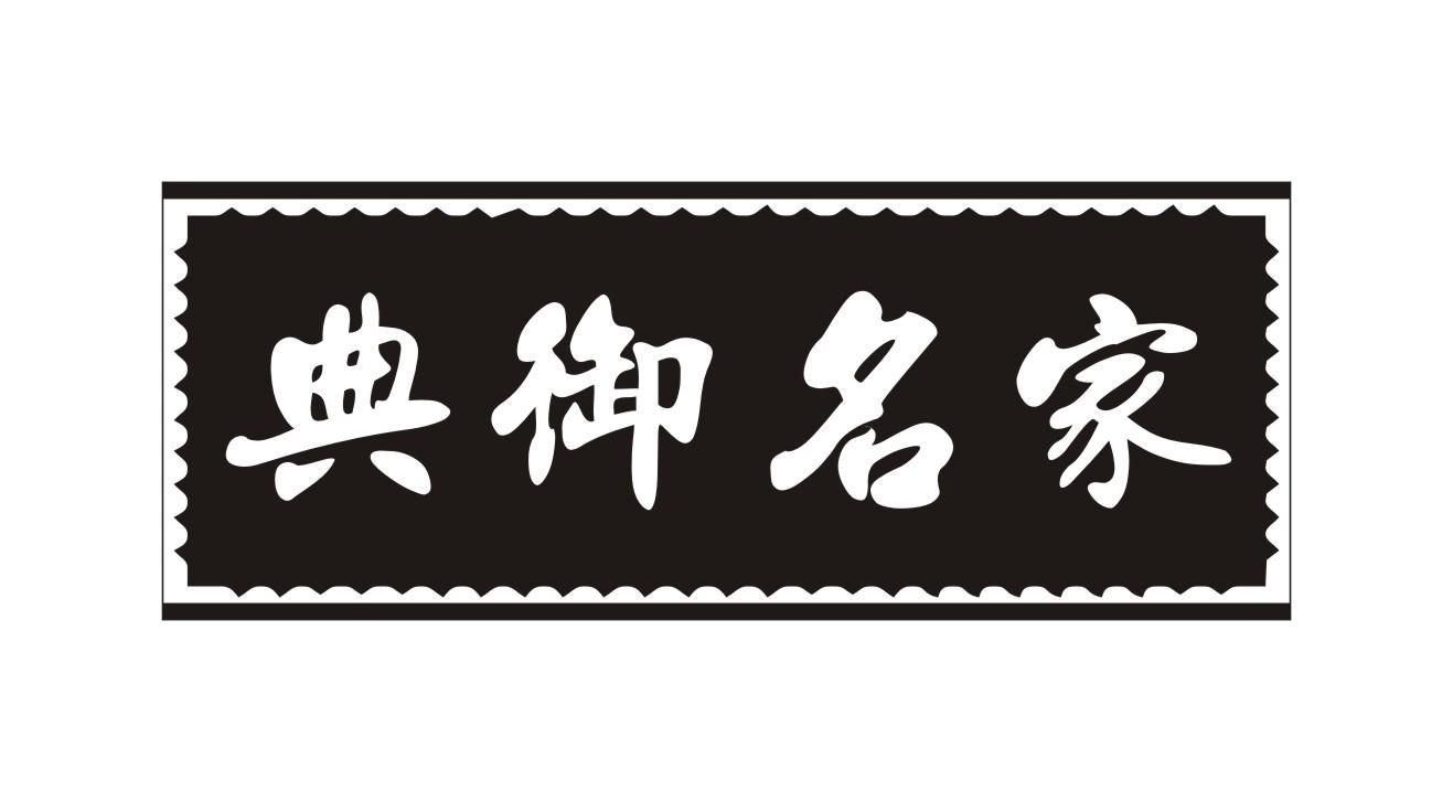 转让亚博娱乐yabo11-典御名家