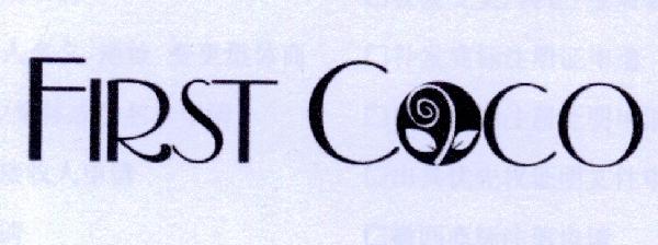 转让商标-FIRST COCO