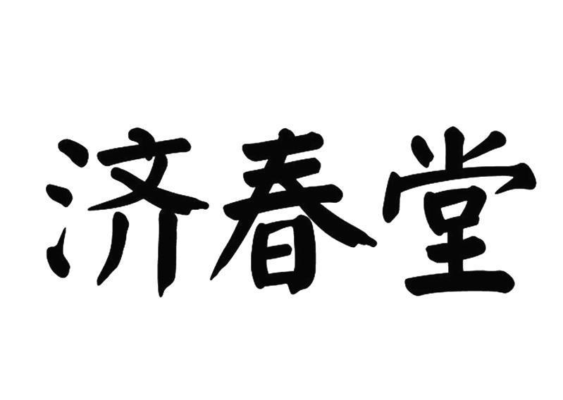 转让亚博娱乐yabo11-济春堂