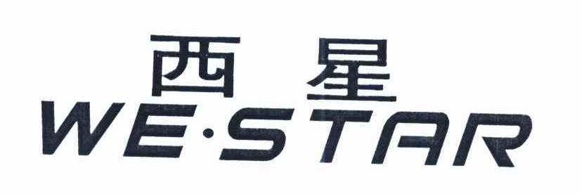 西星 WE·STAR