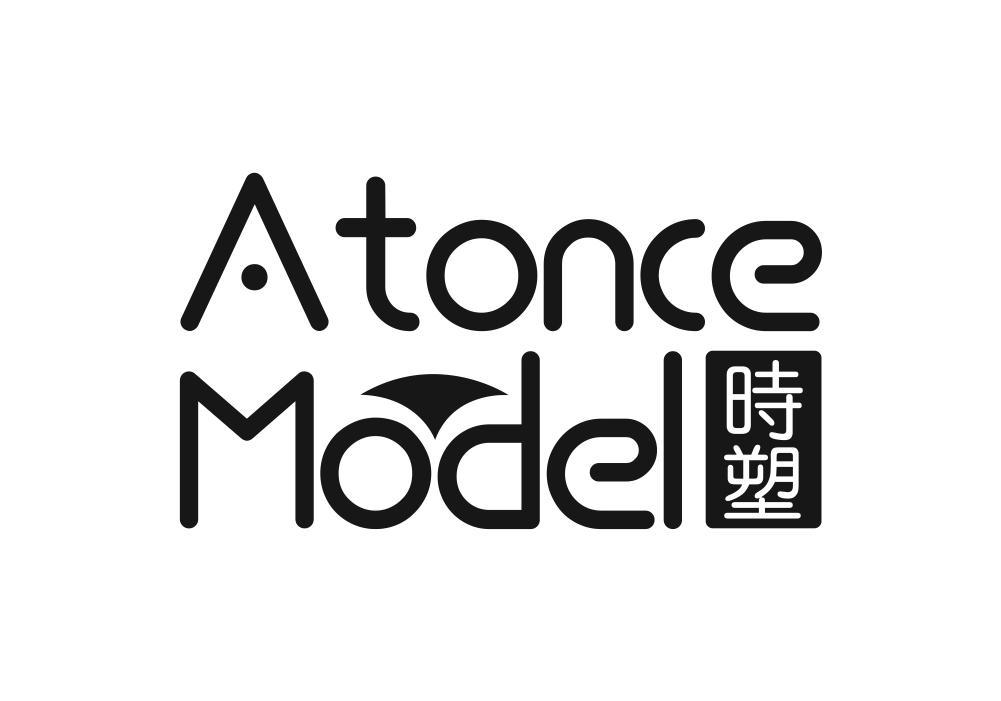 时塑 ATONCE MODEL