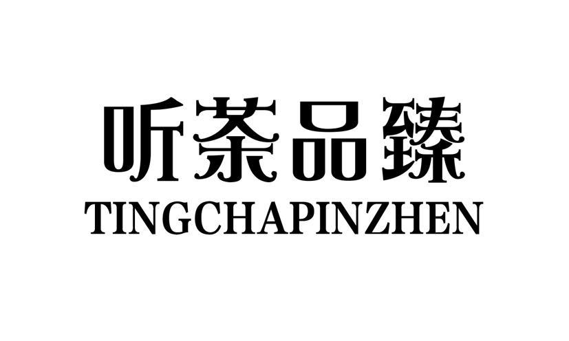 转让亚博娱乐yabo11-听茶品臻