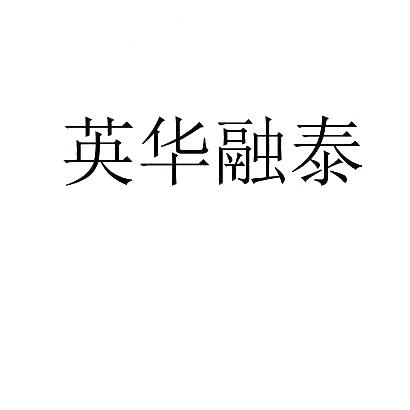 转让商标-英华融泰