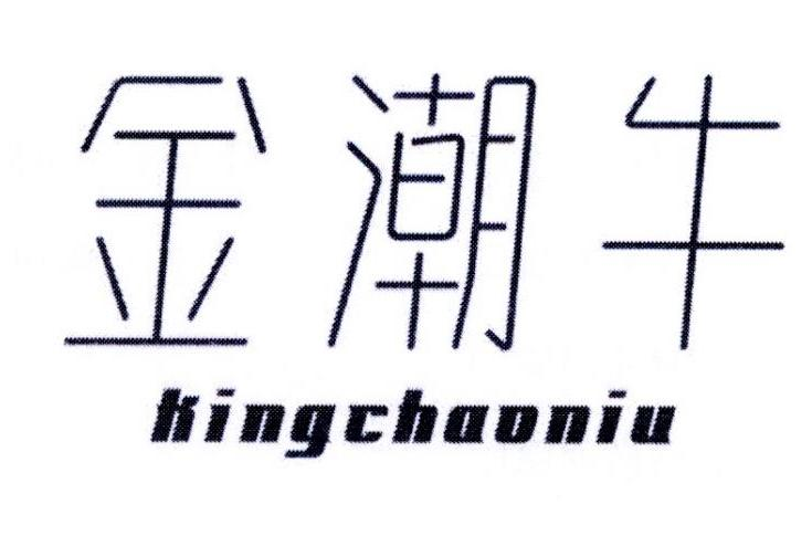 金潮牛 KINGCHAONIU
