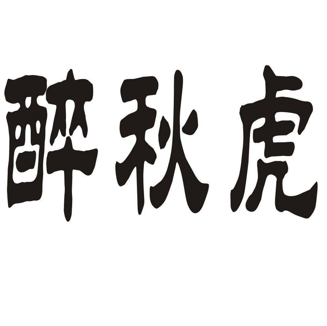 转让亚博娱乐yabo11-醉秋虎