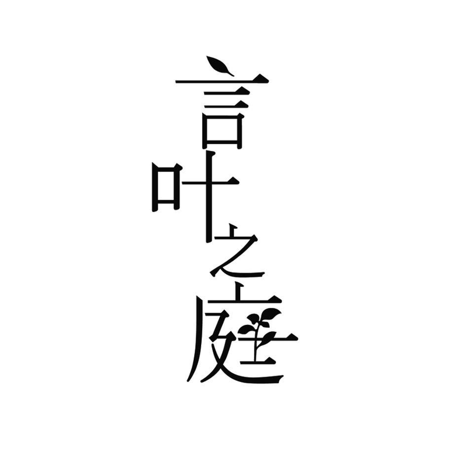 [3类]言叶之庭