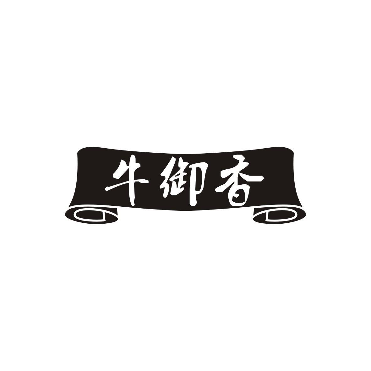 转让亚博娱乐yabo11-牛御香