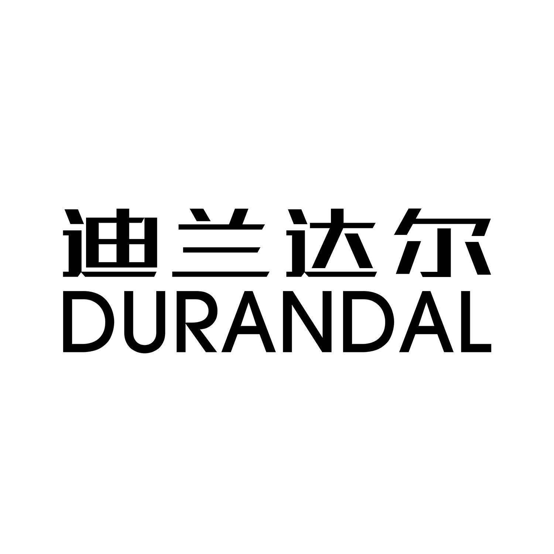 转让商标-迪兰达尔 DURANDAL