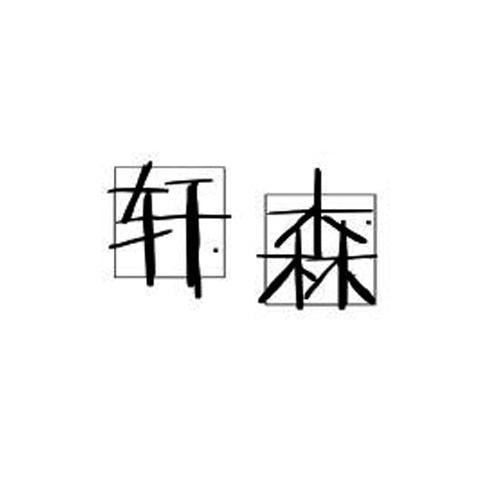 转让亚博娱乐yabo11-轩森