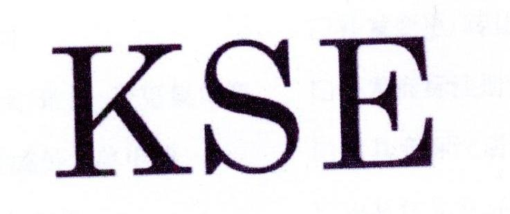 转让商标-KSE