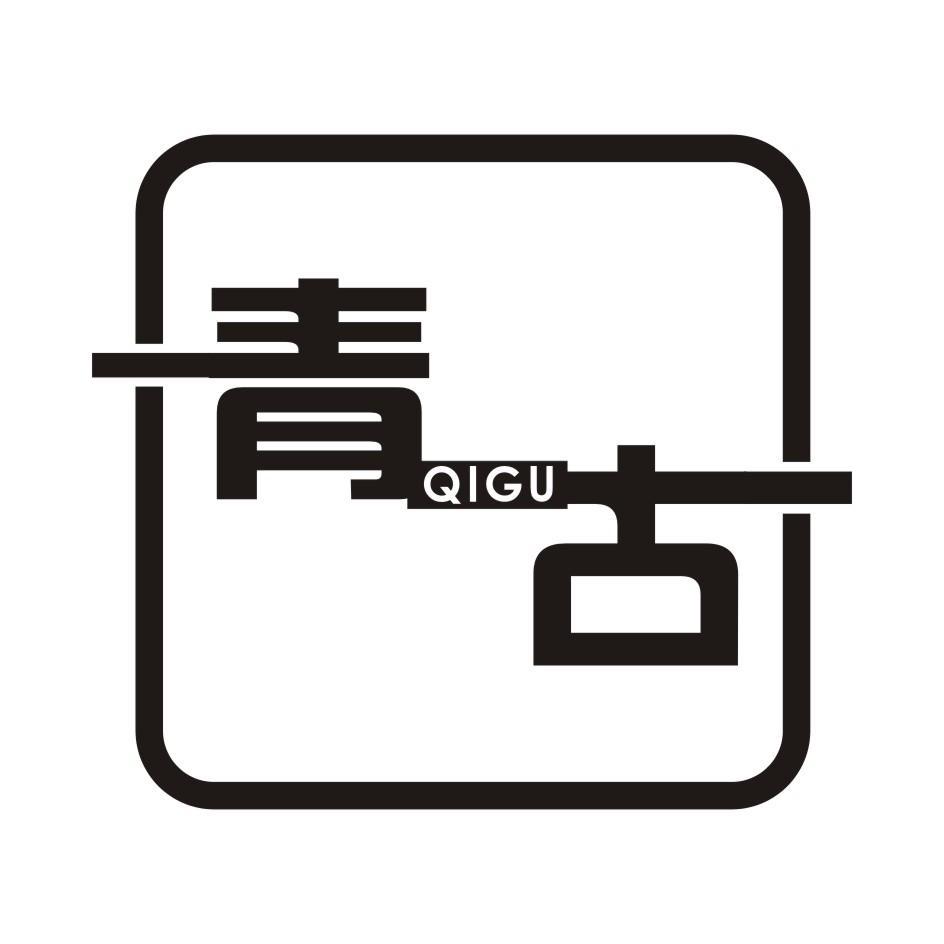 转让商标-青古 QIGU