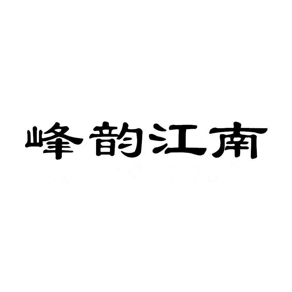 转让商标-峰韵江南