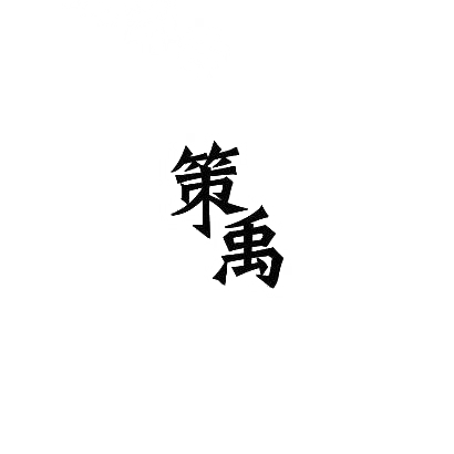 02类-涂料油漆,策禹
