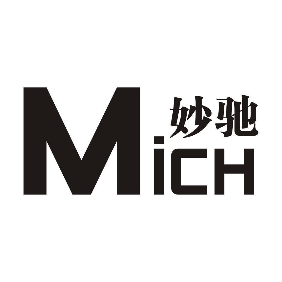 转让商标-妙驰 MICH