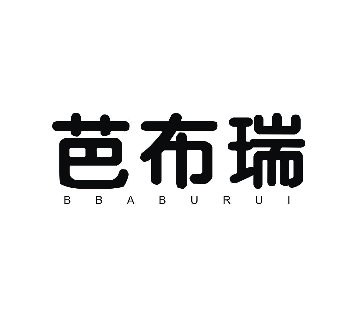 芭布瑞 BBABURUI