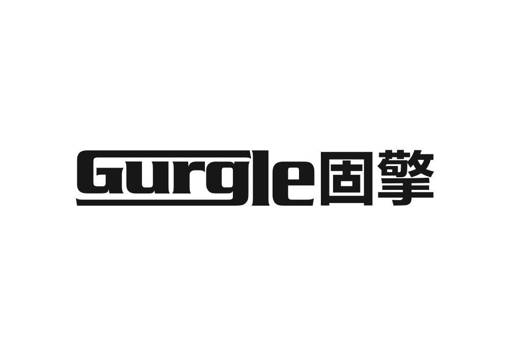 固擎 GURGLE