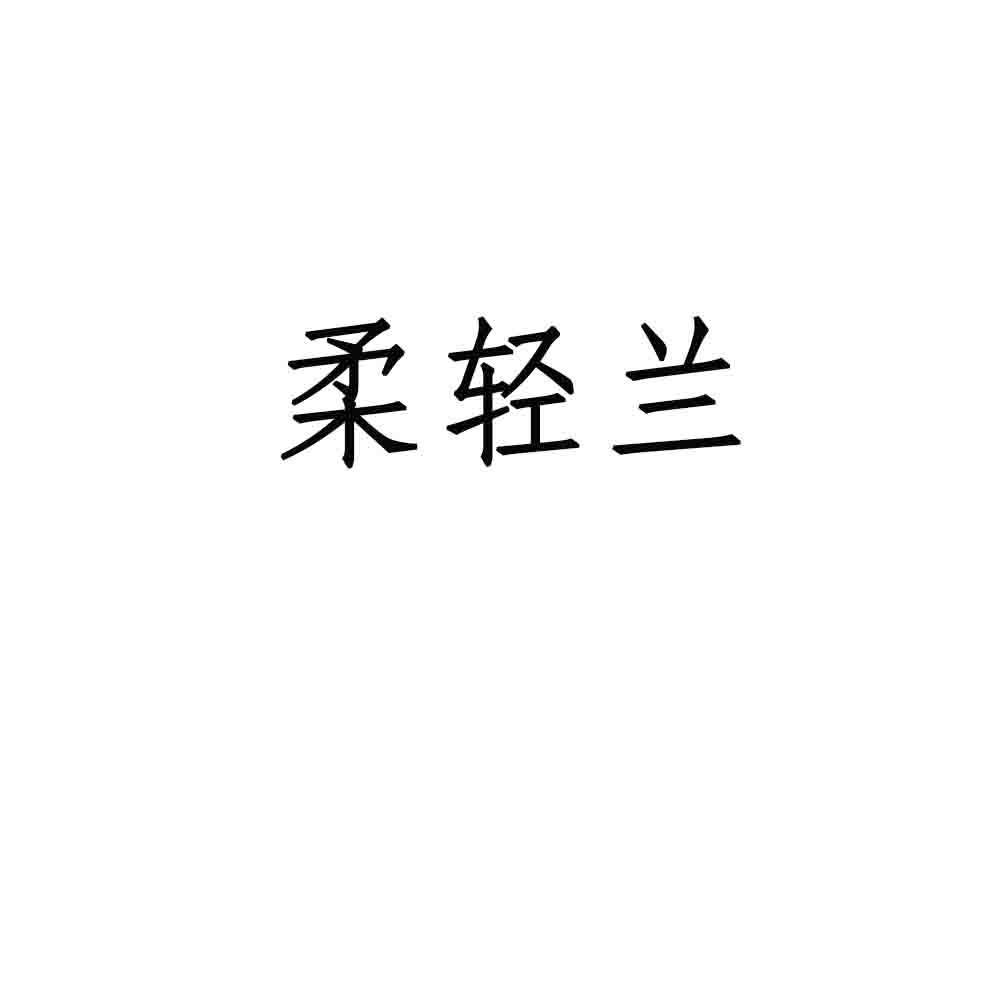 顶呱呱商标转让网_柔轻兰