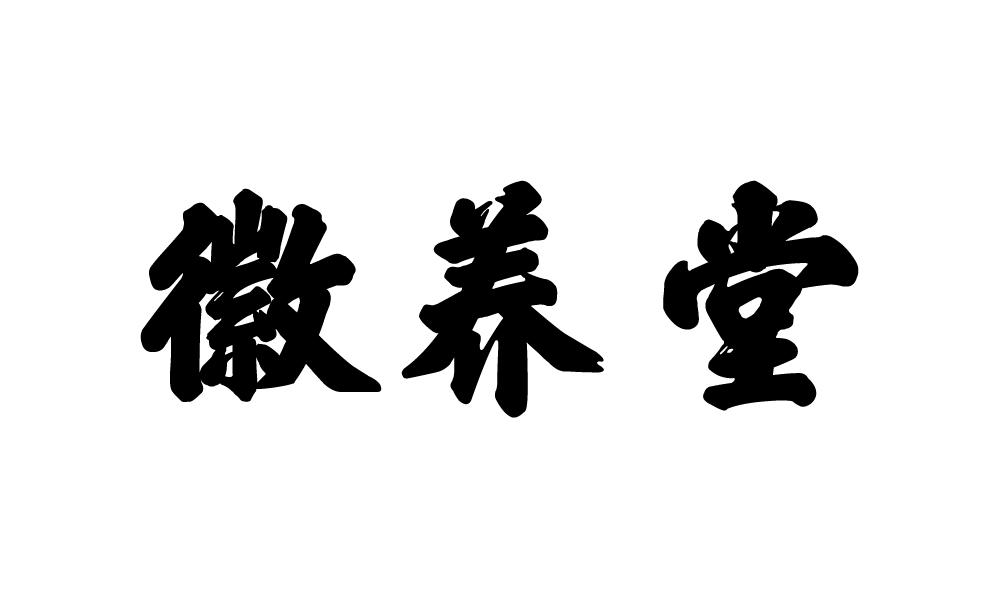 转让亚博娱乐yabo11-徽养堂