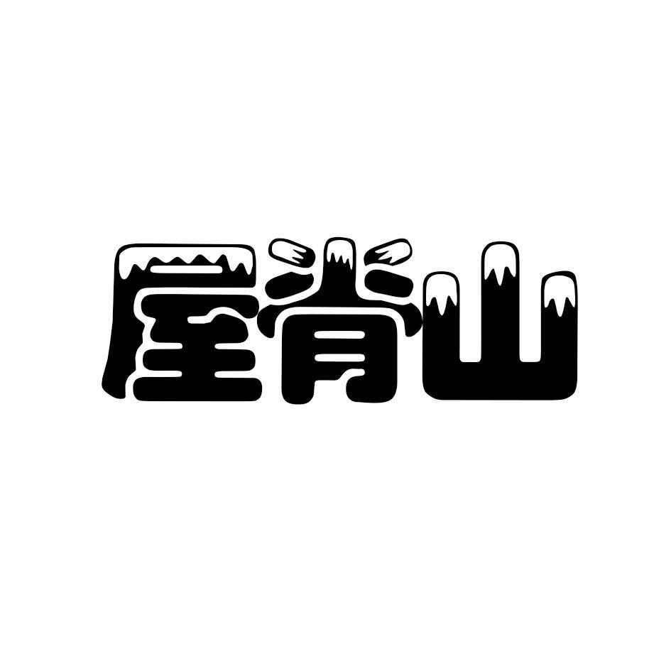 转让亚博娱乐yabo11-屋脊山