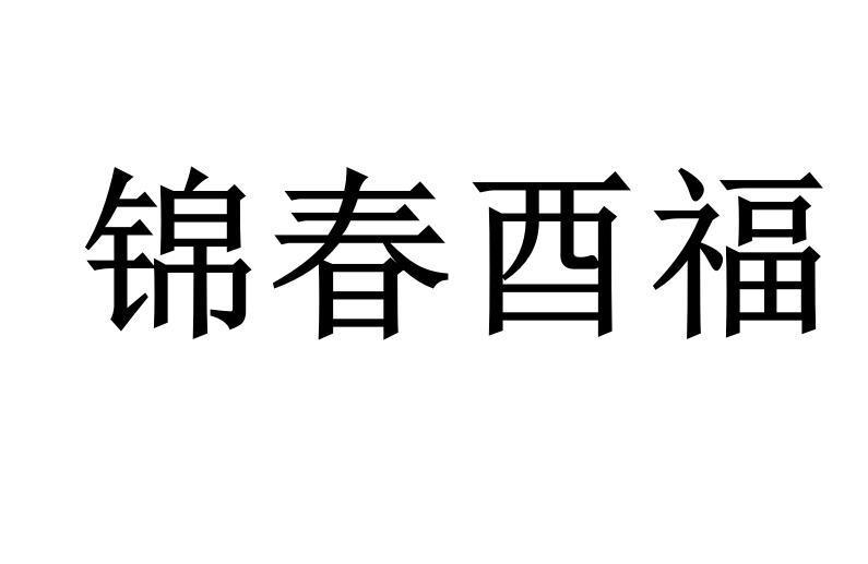 转让商标-锦春酉福
