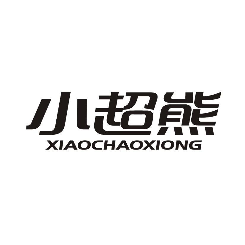 转让亚博娱乐yabo11-小超熊
