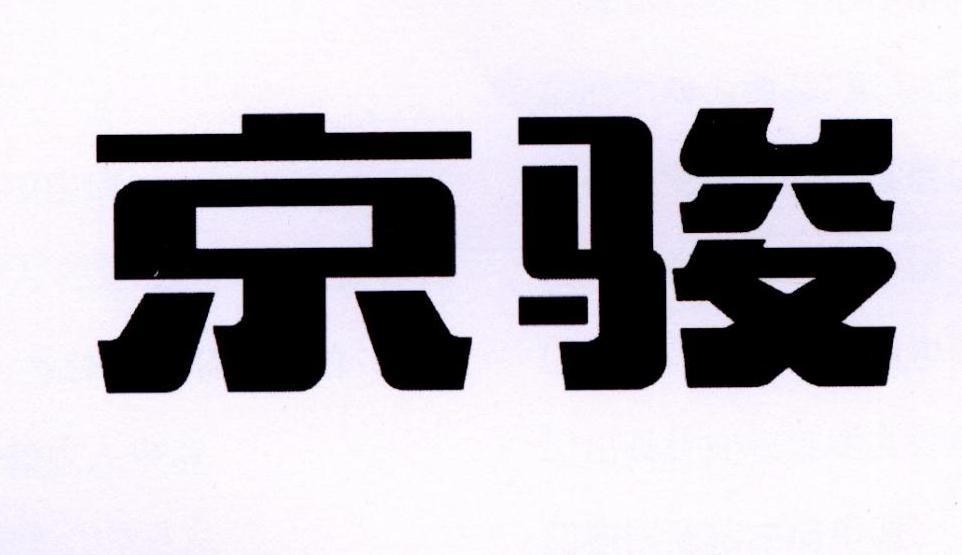 19类-建筑材料,京骏