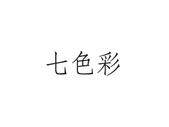 转让亚博娱乐yabo11-七色彩