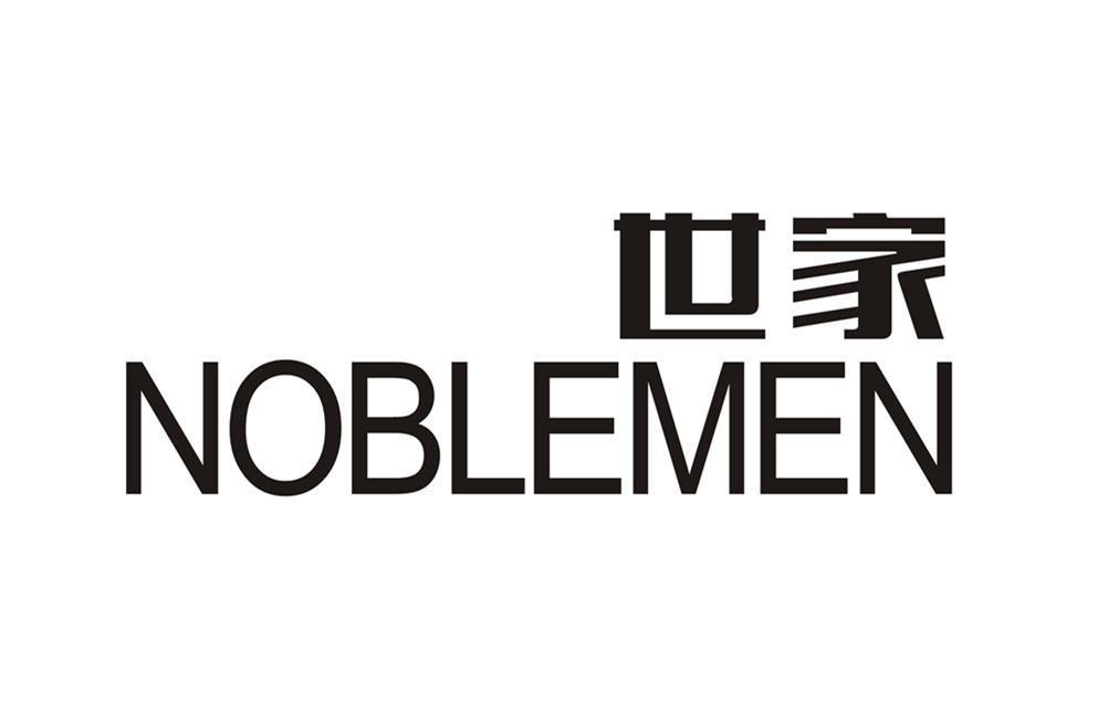 转让商标-世家 NOBLEMEN