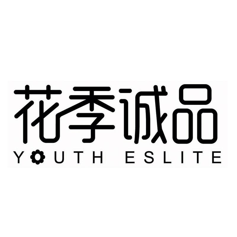 转让商标-花季诚品 YOUTH ESLITE
