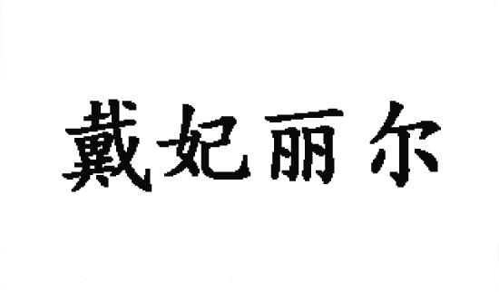 转让亚博娱乐yabo11-戴妃丽尔