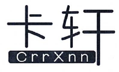 转让商标-卡轩 CRRXNN
