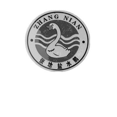 转让商标-张埝盐水鹅 ZHANG NIAN