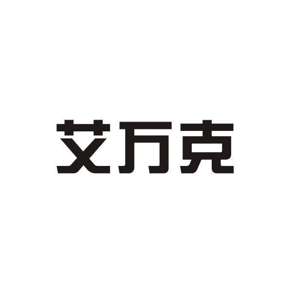 云顶棋牌官网下载-艾万克