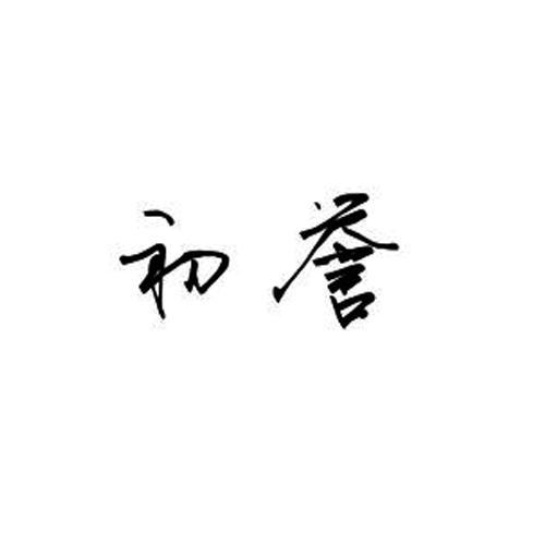 转让亚博娱乐yabo11-初誉