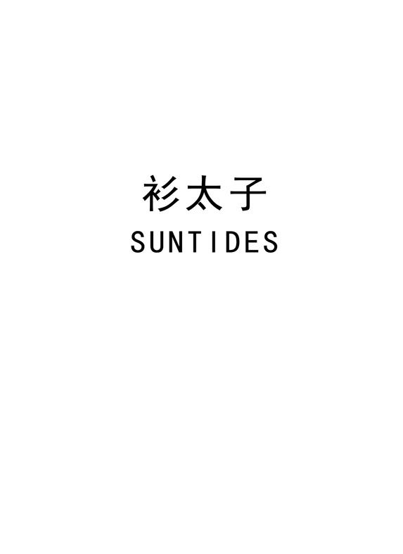 衫太子 SUNTIDES