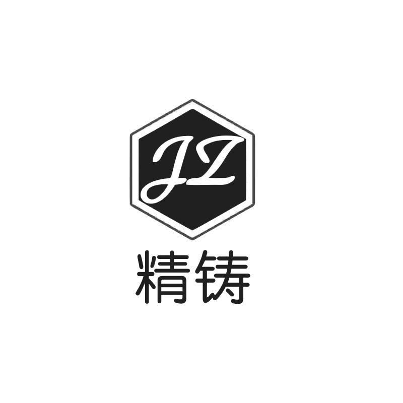 商标文字精铸 JZ商标注册号 12685877、商标申请人长沙欣辉电子科技有限公司的商标详情 - 标库网商标查询
