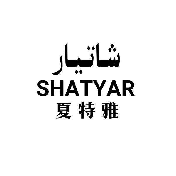商标文字夏特雅 SHATYAR商标注册号 22314264、商标申请人吐尔逊江·努尔买买提的商标详情 - 标库网商标查询