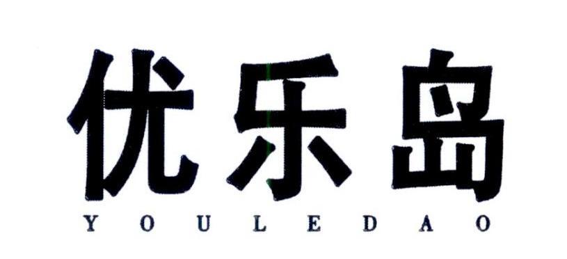 转让亚博娱乐yabo11-优乐岛