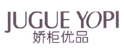 娇柜优品 JUGUE YOPI