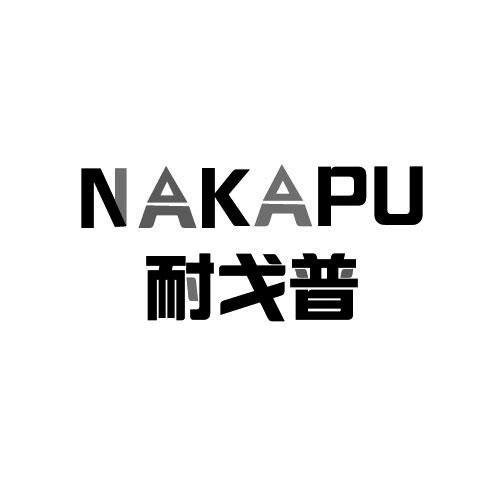 转让外围滚球软件365_365滚球网站下载_365滚球 已经1比0 让球-耐戈普 NAKAPU