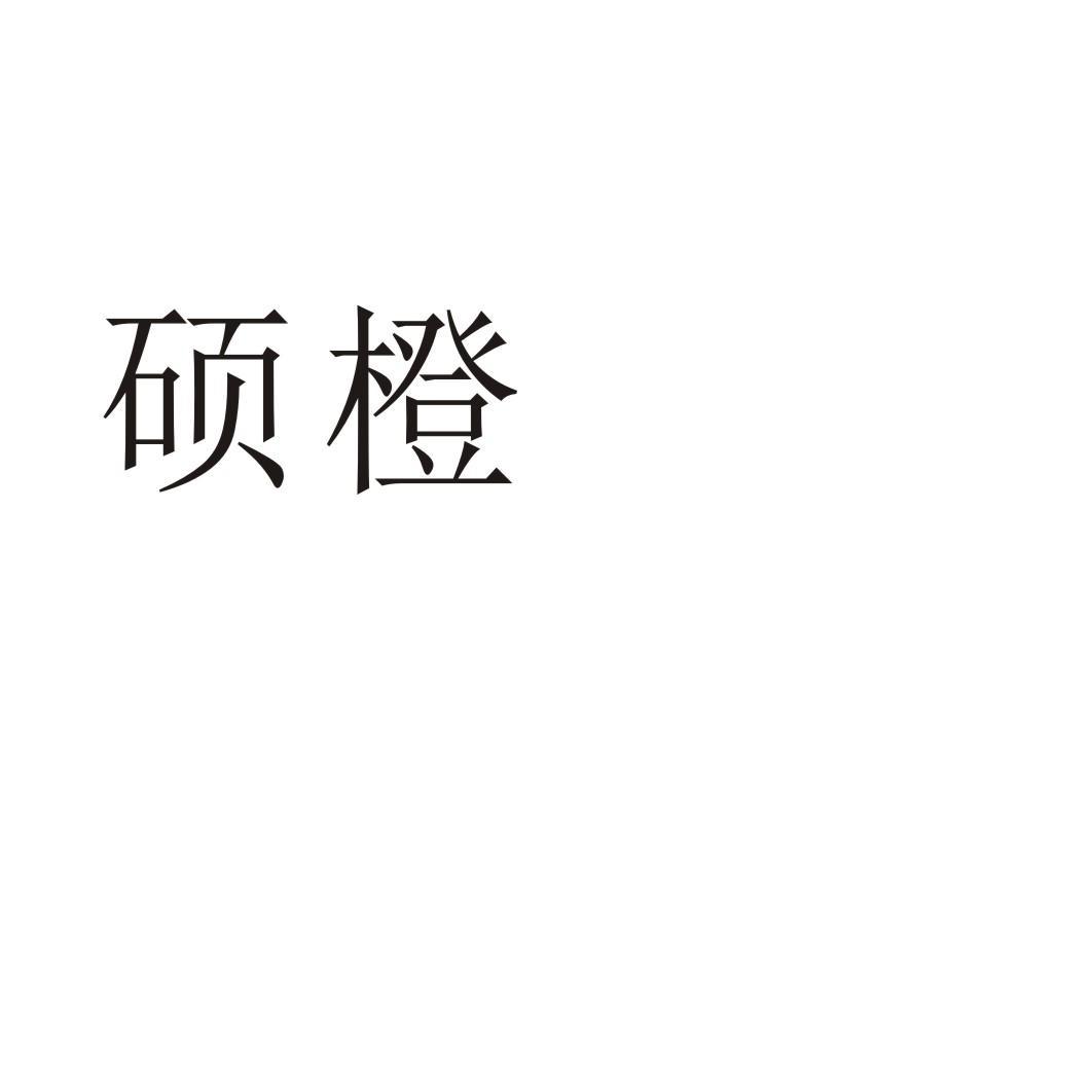 硕橙_39商标转让_39商标购买-购店网商标转让平台