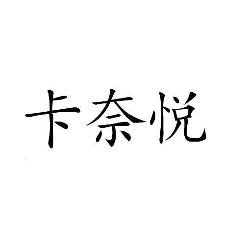 转让商标-卡奈悦