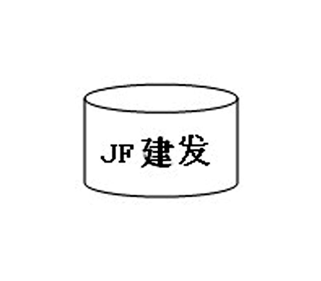 商标文字建发 JF商标注册号 10561210、商标申请人厦门仁发实业有限公司的商标详情 - 标库网商标查询
