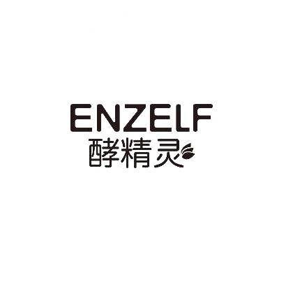 转让商标-酵精灵 ENZELF