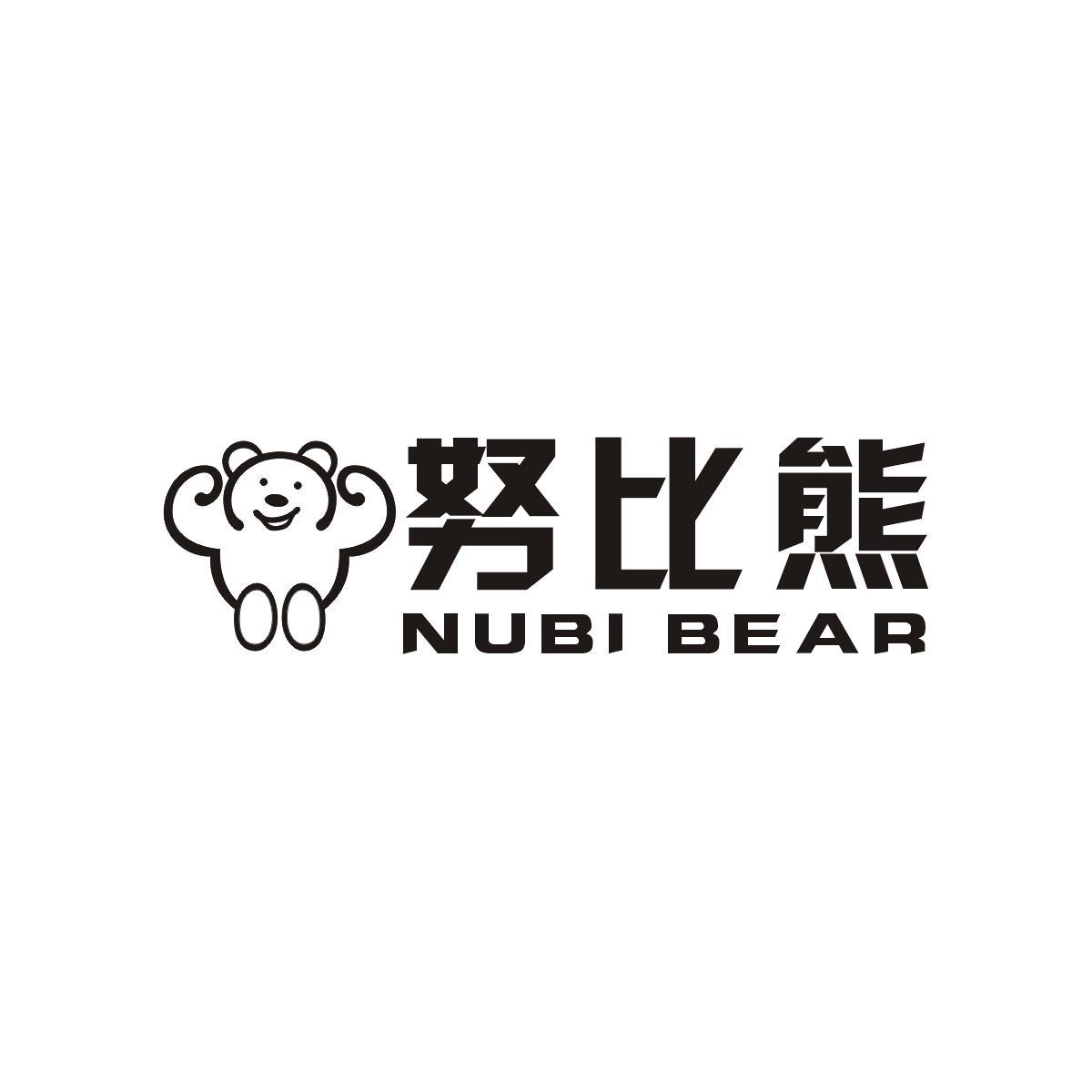 努比熊  NUBI BEAR
